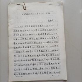 浙江财经大学人文学院教授赵顺宏手稿:也论沈从文的