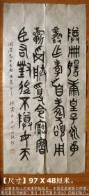已故中央工艺美术学院院长◆张仃《毛笔篆书书法》宣纸旧软片◆◆近现代辽宁籍名人书法◆