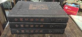 中国美术全集:石窟寺雕塑(一部汇集中华五千年文化的大型图集)