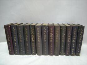 大谷光瑞全集(1934-1936年  含中国部分   13卷13册全)