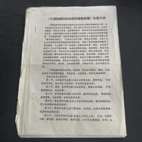 【复印件】《中国经膜刮痧治病保健健美操》内容介绍