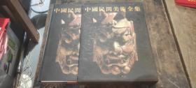 中国民间美术全集·演具卷