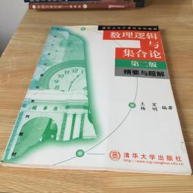 数理逻辑与集合论 第二版 精要与题解 无笔迹