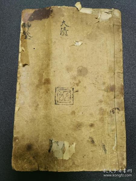 看相书《太清神鉴》,刘伯温编著。卷四、五、六合订一册,清代木刻本,很少见。