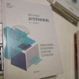源头与活水:新型科研机构(深圳先行示范丛书?科技创新卷)