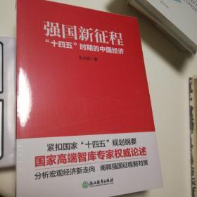 """强国新征程:""""十四五""""时期的中国经济"""