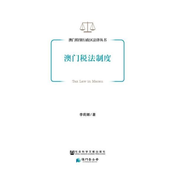 澳门特别行政区法律丛书:澳门税法制度