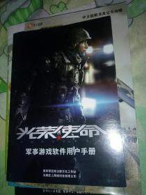 游戏说明书 使用手册 光荣使命 军事游戏软件用户手册