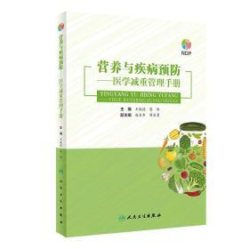 营养与疾病预防——医学减重管理手册
