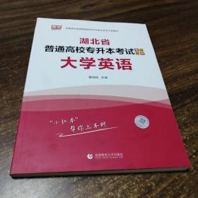 2021年湖北省普通高校专升本考试专用教材 大学英语