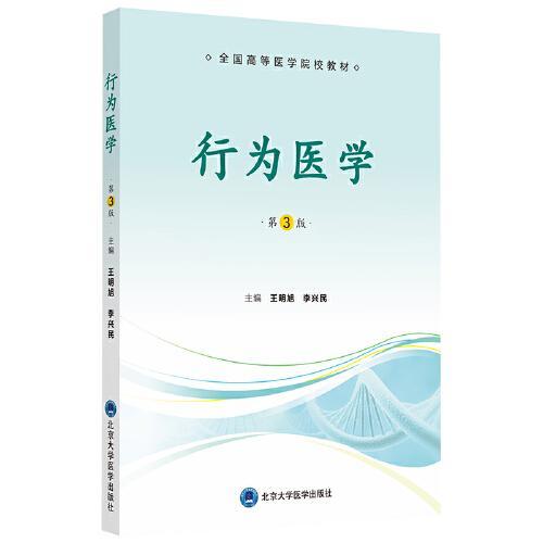 新版 行为医学(第3版)