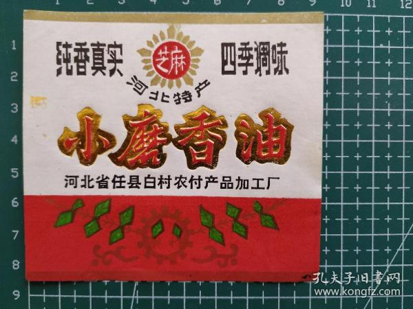 河北小磨香油商标