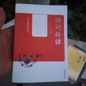 中华传统诗词经典:诗词格律(品相好)