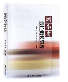 湖南省地下热水资源 9787562546122 龙西亭 中国地质大学出版社