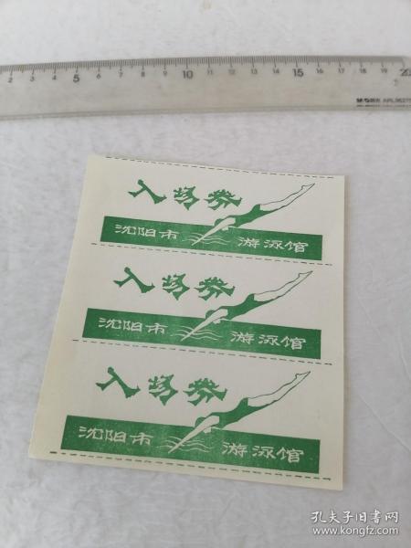 沈阳市游泳馆入场券   满50元收取5元运费