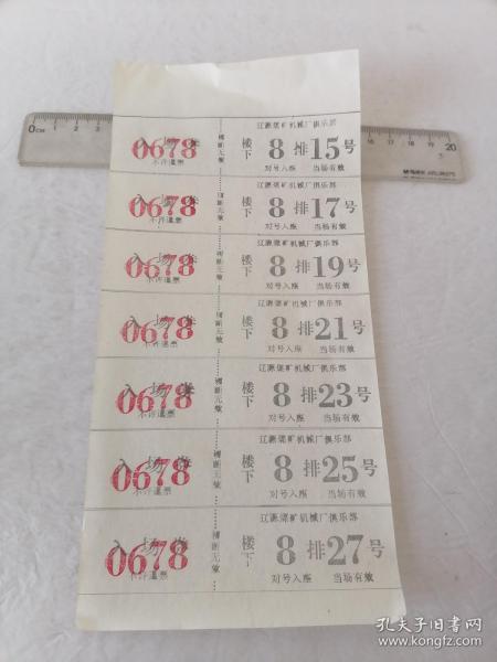 辽源煤矿机械厂俱乐部入场券    满50元收取5元运费