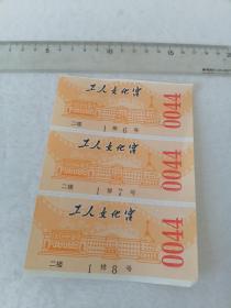 工人文化宫入场券   满50元收取5元运费