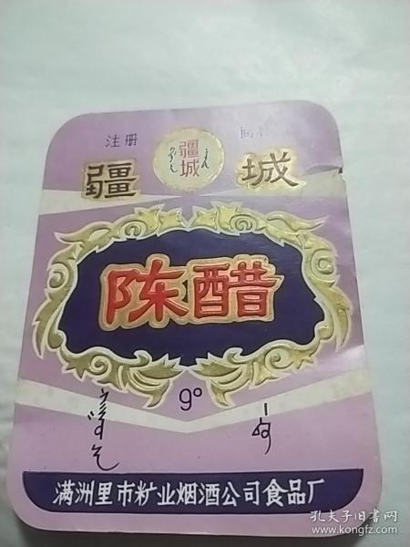 《疆城:陈醋》满洲里糖业烟酒公司食品厂