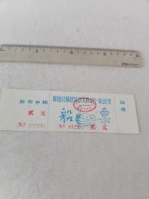 辉南县船票   满50元收取5元运费
