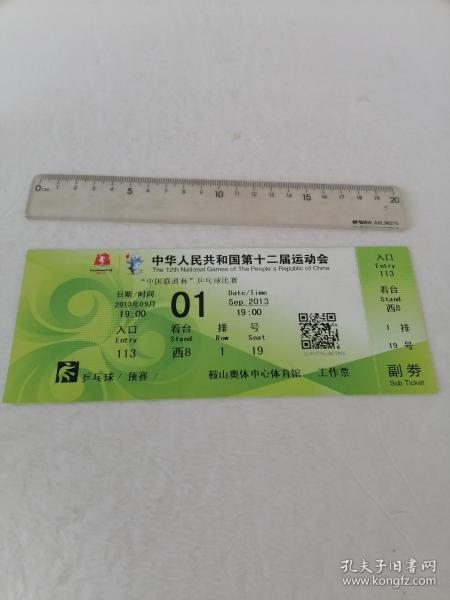 中华人民共和国第十二届运动会   满50元收取5元运费