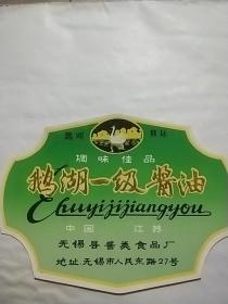 《鹅湖一级酱油》无锡县酱类食品厂**