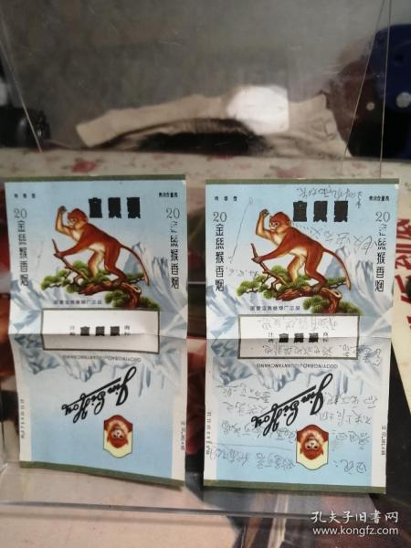 金丝猴烟标两张