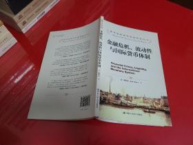诺贝尔经济学奖获得者丛书:金融危机、流动性与国际货币体制