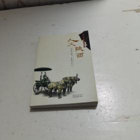 陕西旅游文化丛书:人文陕西  扫码上书