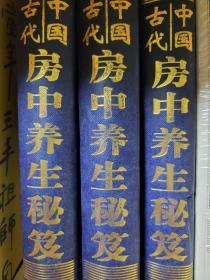 中国古代房中养生秘笈(上中下三册)