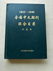 1833-1949全国中文期刊联合目录 补充本