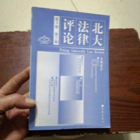 北大法律评论.第3卷.第2辑(2000年)
