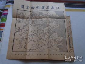 民国版《江南名胜导游》  附江南三省明细地图 品看图自定