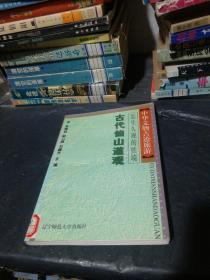 中华文物古迹旅游:古代仙山道观