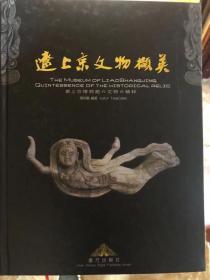辽上京文物撷英  正版库存,最后几本  ,全网最低价格468一本包邮