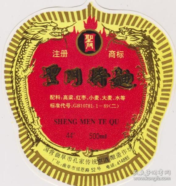 曲阜圣门特麯酒标