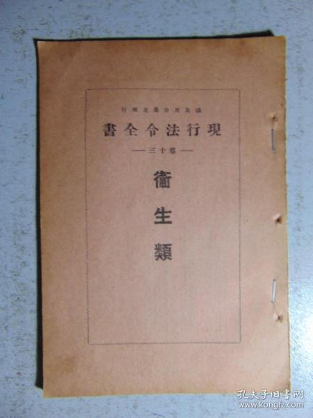 国民政府最近颁行-现行法令全书=卫生类(第13卷)=1930年代