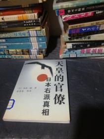 天皇的官僚:日本右派真相