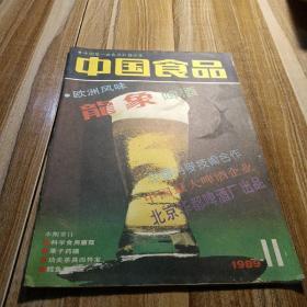 中国食品 1989年第11期