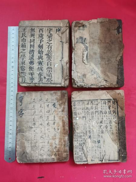 康熙年间的增补字汇4厚本合售(元集、利集、贞集、亨集)
