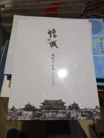 怀城 樊枫作品集