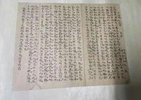清代学子毛笔书写文章一页,托裱,楷书规整,石埭县学一等一名沈仪。品相如图。