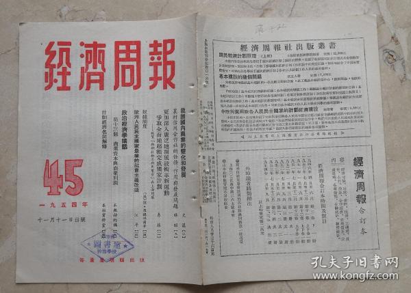 我国国内商业的变化私发展。农村信用合作社的任务作用与发展问题。 祝贺鞍钢技术革新展览会在上海开幕。商业资本与商业利润。54年经济史料。藏书印,档案资料,书脊有损。50年代广告。