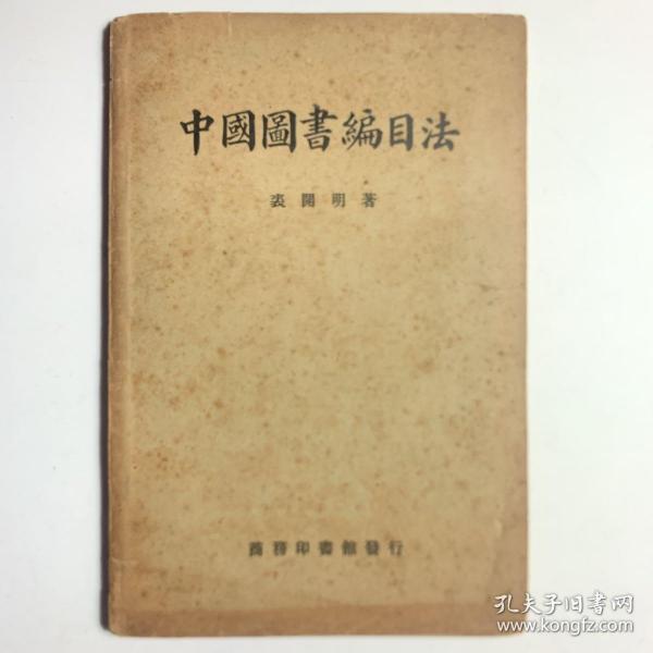 中国图书编目法