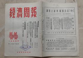 欢呼伟大的十月社会主义革命三十七周年。苏联工业化初期的商品供应问题。   生产区域管理制度是管理社会主义工业企业的蒫本原则。蒋介石卖国集团在经济上对台湾人民欠下血债。平均利润与生产价格。商业资本与商业利润。54年经济史料。藏书印,档案资料,书脊有损。50年代广告。