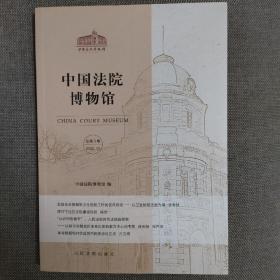中国法院博物馆(总第3集)