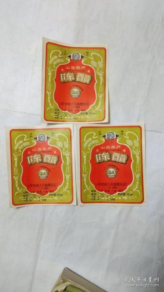 山西名产小米陈醋标3枚(2-2)