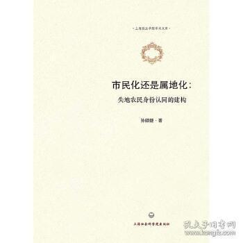 上海政法学院学术文库·市民化还是属地化:失地农民身份认同的建构