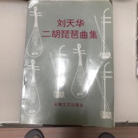 刘天华二胡琵琶曲集