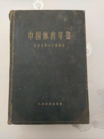 中国体育年鉴:1949-1962(1-1)