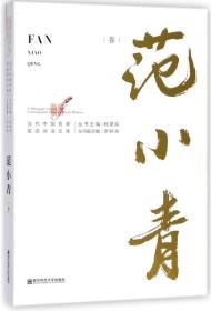 范小青卷/当代中 名 双语阅读文库范小青南京师范大学出版社9787565135798